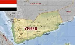 เยเมนปะทะรอบใหม่ดับ38รายภายใน24ชม.