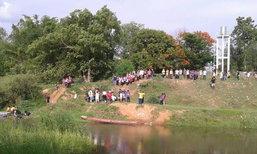 ตาพาหลานเล่นน้ำที่แม่น้ำชีขอนแก่นจมดับคู่