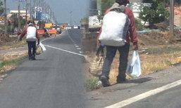 ชาวเน็ตแห่แชร์ภาพลุงเดินเท้ามุ่งหน้าไปพะเยา วอนช่วยเหลือ