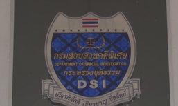 DSIถกปมพระธัมมชโยคาดวันนี้ชัดเจนทุกด้าน