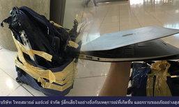 ไทยสมายล์ ขอโทษกระเป๋าผู้โดยสารพังยับ แจงกำลังพิจารณาค่าชดเชย