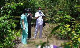 ฆ่าโหดสาวชุมพรวัย26กลางป่าละเมาะอ.ละแม