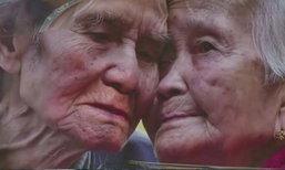 ปิดตำนานคู่รักอมตะอายุ 105 ปี พ่ออุ๊ยปัน เสียชีวิตด้วยโรคชรา