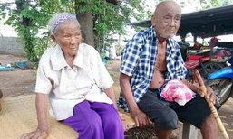 ปู่ย่าตามหาหลานพลัดพรากกว่า 20 ปี อยากเจอก่อนสิ้นลม