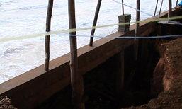 คลื่นลมแรงกัดเซาะหาดคุ้งวิมานเป็นหลุมลึก2ม.