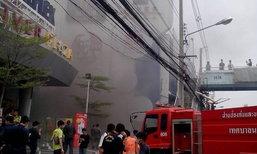 ไฟไหม้ห้างริเวอร์พลาซ่า ท่าน้ำนนท์ ล่าสุดควบคุมสถานการณ์ได้แล้ว