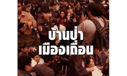 วัฒนาFBประณามการจับกุมนักศึกษา2กรณี