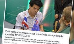 จวกสื่อนอกตีข่าวมั่ว โปรแกรมเมอร์ไทย เซียนสแครบเบิ้ลอันดับ 3 โลก ไม่พูดอังกฤษ