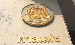 ศาลแพ่งพิพากษาริบที่ดิน17ไร่นราฯเอี่ยวก่อการร้าย