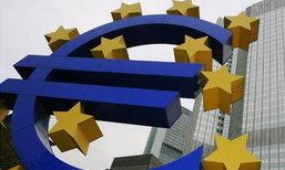 ธนาคารยุโรปสั่งลดพนง.หวั่นศก.ชะลอตัว