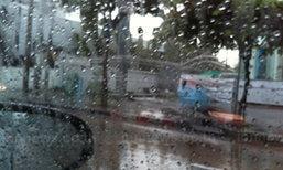 อุตุฯเตือนพายุมีรีแนทำเหนืออีสานฝนเพิ่มใต้ตอ.ตกหนัก