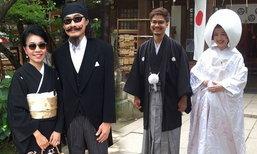 เล็ก คาราบาว เป็นปลื้ม ลูกชายเข้าพิธีวิวาห์สาวญี่ปุ่น ที่โตเกียว