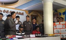 รวบหนุ่มแทงเพื่อนดับในมหาวิทยาลัยดังย่านมีนบุรี