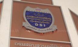DSIจ่อแจ้งข้อหาอีก2คนคดีรถหรูสมเด็จช่วง
