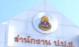 ปปช.ประชุมสัมพันธ์ไทย-มาเลย์ร่วมปราบโกง