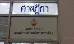 หมอเลี๊ยบยันฟังพิพากษาคดีแปลงสัญญาไทยคม
