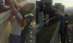 ตำรวจจีนปีนขอบตึก ชาร์จตัวสาวช้ำรักจะโดดตึก 11 ชั้น