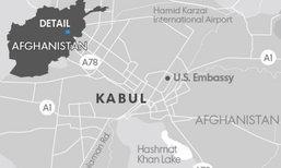 คนร้ายโจมตีสถานศึกษาUSในอัฟกาฯดับ10