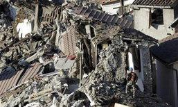 ยอดเหยื่อดินไหวอิตาลีดับ247-เร่งหาผู้รอด