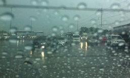 อุตุฯพยากรณ์เที่ยงวันทั่วไทยฝนมากกทม.80%