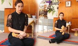 บรรยากาศงานรดน้ำศพ จูน กอปรบุญ น้องสาว จ๋า ณัฐฐาวีรนุช