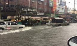ฝนตกหนักเขตสะพานสูงซ.ลาซาล-แบริ่งมีน้ำท่วมขัง