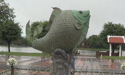 สุโขทัยแลนด์มาร์คปลาสังคโลกแผ่นดินพระร่วง