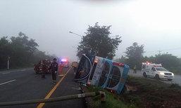 รถทัวร์พลิกคว่ำตกร่องถนนลำปางเจ็บ4สาหัส1
