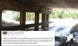 เตือนภัยโจรดักข่มขืนใต้สะพาน สาวหวิดเป็นเหยื่อ 2 ราย