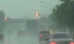 กลางตอ.ใต้มีฝนตกชุกหนาแน่นกทม.ฝน80%