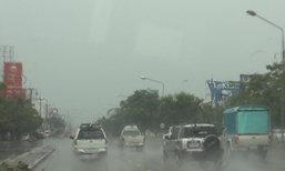 อุตุฯเผยเหนืออีสานฝนเพิ่มกลางตอ.ยังมีตก-กทม.60%