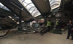 รถไฟอเมริกาพุ่งชนทะลุสถานี ใกล้นิวยอร์ก ตาย-บาดเจ็บระนาว