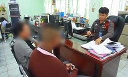 ยายพาหลานวัย 14 แจ้งความ หลังถูกครูจับใส่กุญแจมือ-เตะซ้ำ