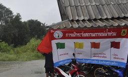 โคราชขึ้นธงแดงอพยพชาวบ้าน500หลังหนีท่วม