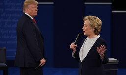 """ดีเบตยก 2 ชิงผู้นำสหรัฐฯ """"ทรัมป์"""" """"ฮิลลารี"""" โจมตีปมฉาวดูถูกเพศ"""