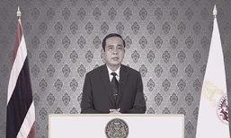 แถลงการณ์ พลเอกประยุทธ์ จันทร์โอชา นายกรัฐมนตรี