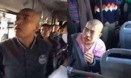 ชายจีนลวนลามสาวบนรถเมล์ ไม่สลดแถมยังทำกร่าง