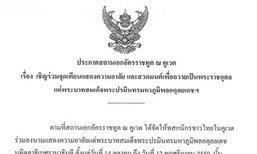สถานทูตไทยคูเวตสวดมนต์แสดงความอาลัย