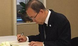 บัน กี มุน ลงนามแสดงความอาลัย