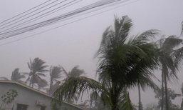 อุตุฯเตือนภาคใต้ยังมีฝนหนักกทม.ฝนร้อยละ70