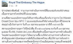 สื่อดัทต์เสียใจเนื้อหารายการกระทบใจคนไทย