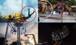 ย้อนรอยอุบัติเหตุจากเครื่องเล่น (มรณะ) ในสวนสนุก
