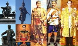 7 กษัตริย์มหาราชของชาติไทย