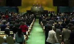 สมัชชาสหประชาชาติ ประชุมนัดพิเศษ ถวายสดุดีในหลวง รัชกาล 9
