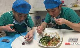 ศัลยแพทย์จีนฝึกยืดหยุ่นมือ ใช้ไม้พันสำลีทานข้าวแทนตะเกียบ