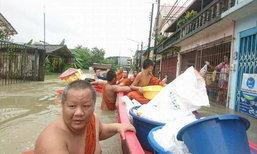 ภาพประทับใจ พระเณรฝ่าน้ำท่วม ลุยแจกของญาติโยมผู้ประสบภัย