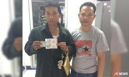 สามีฝรั่งใกล้สิ้นใจให้ 300 เสี่ยงโชค สาวไทยซื้อหวยถูกรางวัลที่ 1