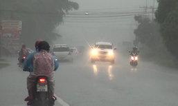 อุตุฯเตือนภาคใต้มีฝนตกหนักมากบางแห่งอ่าวไทยคลื่นสูง