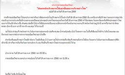 อุตุฯเตือนภาคใต้อ่าวไทยคลื่นลมแรงฉบับที่16