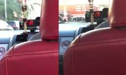 แชร์สนั่น คลิปแท็กซี่มิเตอร์ไวแรงเวอร์ 40 วินาที 117 บาท